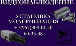 Видеонаблюдения: установка модернизациия от 500 руб