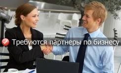 Требуются партнер на готовый бизнес+личный бесплатный сайт