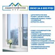 Пластиковые окна из профиля Funke, KBE, Proplex, Dekeuninck, Novotex . Под заказ
