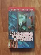 Книга по отделочным строительным материалам