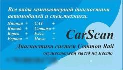 Диагностика грузовых и легковых автомобилей, спецтехники ст. Северская
