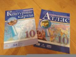 Атласы, контурные карты по географии. Класс: 10 класс