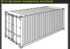 Куплю 20 футовый контейнер