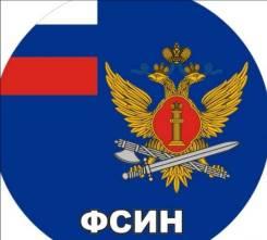 Инспектор отдела охраны. ФКУ ИК-5. Улица Кишинёвская 5