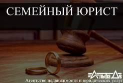 Семейный юрист, радел имущества, опека, алименты