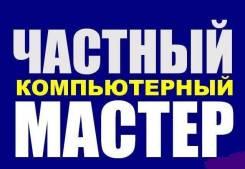 Ремонт Компьютера. Виндовс