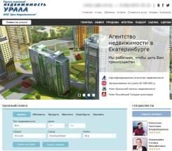 Купля-продажа объектов недвижимости в Екатеринбурге и Свердловской обл