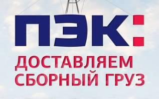 """Торговый представитель. ООО """"ПЭК"""". Улица Лазо 3"""