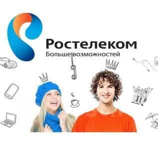 Специалист по работе с клиентами. ПАО Ростелеком. Улица Прапорщика Комарова 36