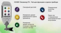 СОЭКС Эковизор F4 (дозиметр, нитрат тестер, иэп, качество воды)