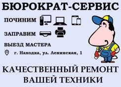 Ремонт и настройка Компьютеров, ноутбуков, смартфонов, принтеров и МФУ