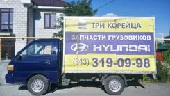 Hyundai Porter. Продается Hyundai porter, 2 500 куб. см., 1 000 кг.