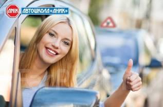 Стоимость обучения на категорию В всего 27 000 рублей! Торопись!