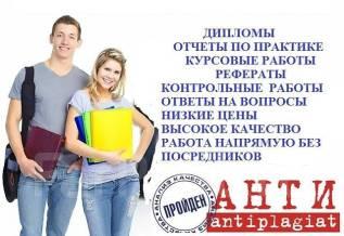 Нормоконтроль дипломной работы Помощь в обучении во Владивостоке Рефераты курсовые контрольные и дипломные работы