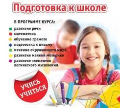 Подготовка к школе, развивающие занятия, английский язык