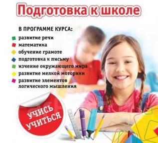 Подготовка к школе, развивающие занятия, логопед.