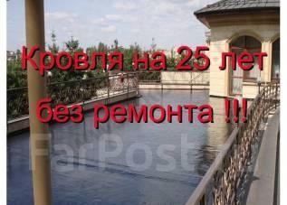 Кровля на 25 лет без ремонта! Уреплен жидкая кровля - от 840 руб за м2