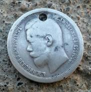 Серебряная монета 50 копеек Николай II, 1896г. *. Под заказ