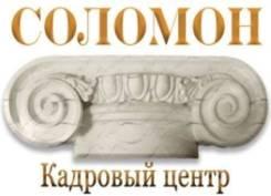 Машинист. ООО Кадровый центр СОЛОМОН. Хабаровск
