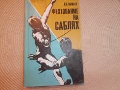 Д. А. Тышлер. Фехтование на саблях. Изд.1981.
