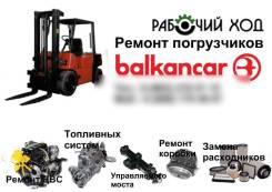 Ремонт погрузчиков Балканкар