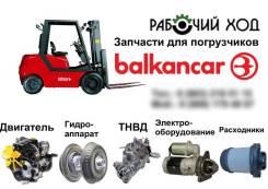 Запчасти Балканкар