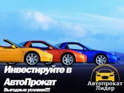 """Берем Авто в Субаренду Автопрокат """"Лидер"""" во Владивостоке"""