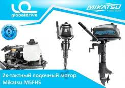 Mikatsu. 5,00л.с., 2-тактный, бензиновый, нога S (381 мм), Год: 2017 год. Под заказ
