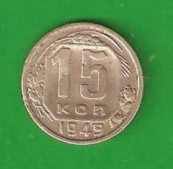 15 копеек 1949 г. СССР. Не частая.
