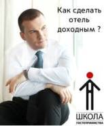 """Мастер-класс """"Как сделать отель доходным? """" от Алексея Волова"""