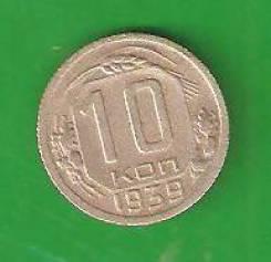 10 копеек 1939 г. СССР.
