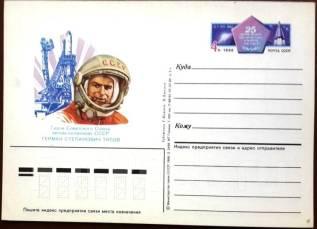 Почтовая открытка. ГСС лётчик - космонавт СССР Г. С. Титов.