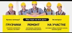 """Разнорабочий. ООО""""ГРУЗ"""". Г.Артём"""