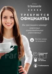 """Официант. ООО""""НАЛЮН"""". Семеновская 1д"""
