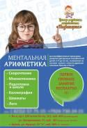 """Центр развития интеллекта """"Пифагорка"""" Ментальная Арифметика"""