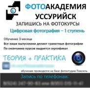 Фотокурсы в Уссурийске
