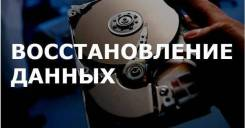 Восстановление Данных с Флешек, Жестких Дисков. Выезд!