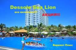 """Вьетнам. Нячанг. Пляжный отдых. Dessole Sea Lion 4*+ """"Все включено"""" Отдых для детей и взрослых"""