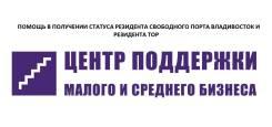 Получение статуса резидента Свободного порта Владивосток и ТОР