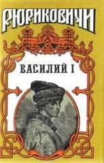 Серия: Рюриковичи. Василий I. В двух книгах.