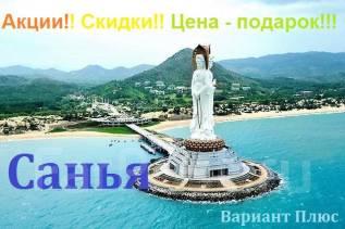 Санья. Пляжный отдых. Горящий тур: 4/03, 7/03,11/03, 13/04, 14/03 Акция: дарим 2000 рубл