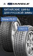 Triangle Group TR797. Зимние, без шипов, 2017 год, без износа, 2 шт