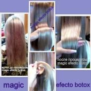 Полировка волос 500 рублей. Ботокс для волос Magic Efecto Botox. Выезд.