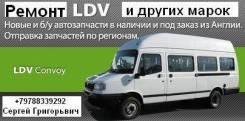 Ремонт автомобилей ЛДВ