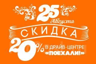 """25 августа в Драйв-центре """"Поехали! """" скидка 20% на все!"""