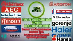 Услуги титанщика, ремонт титанов водонагревателей всех марок