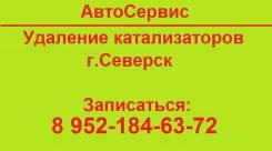 Удаление катализаторов Северск