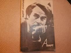 Андрей Дементьев. Азарт. Стихи. Изд.1983.