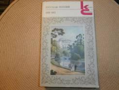 Русская поэзия 1801 - 1812. Сборник. Изд.1989