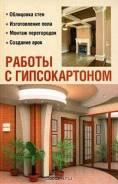 """Книга """"Работы с гипсокартоном"""""""